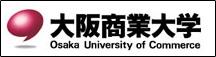 大阪商業大学ホームページ